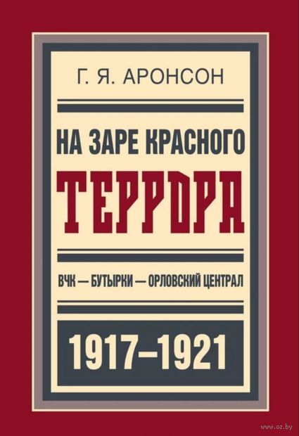 На заре красного террора. ВЧК - Бутырки - Орловский централ — фото, картинка