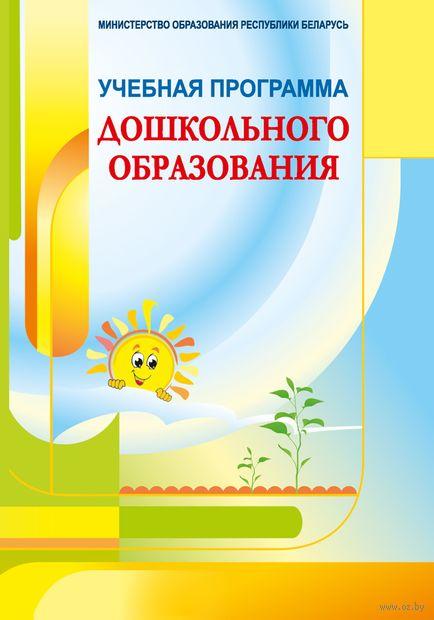 Учебная программа дошкольного образования — фото, картинка