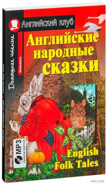 Английские народные сказки (+ CD)