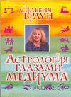Астрология глазами медиума — фото, картинка
