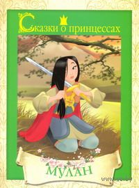 Сказки о принцессах. Мулан