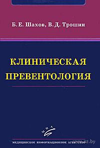 Клиническая превентология. Борис Шахов, Владимир Трошин
