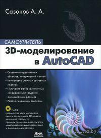 3D-моделирование в AutoCAD (+ CD). Александр Сазонов