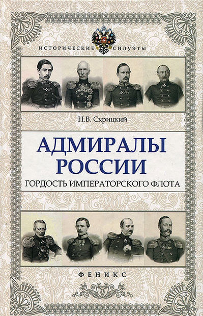 Адмиралы России. Гордость Императорского флота. Н. Скрицкий