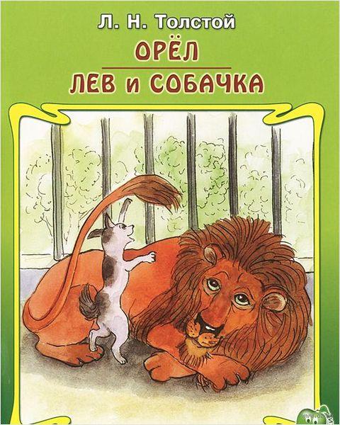 Орел. Лев и собачка. Лев Толстой