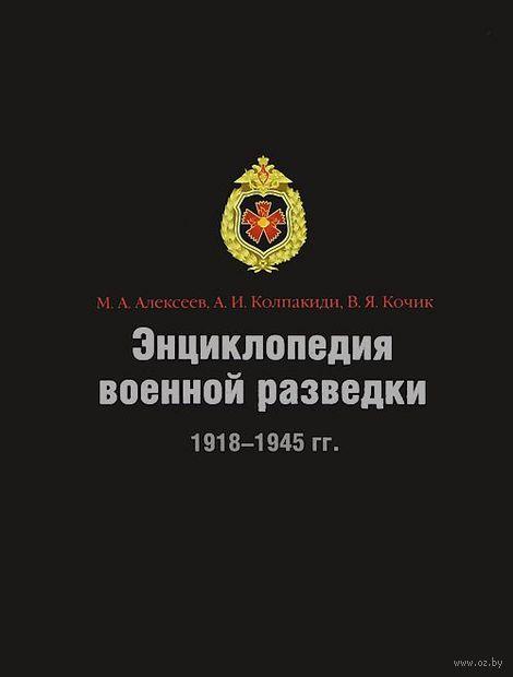 Энциклопедия военной разведки. 1918-1945 гг.. В. Кочик, Александр Колпакиди