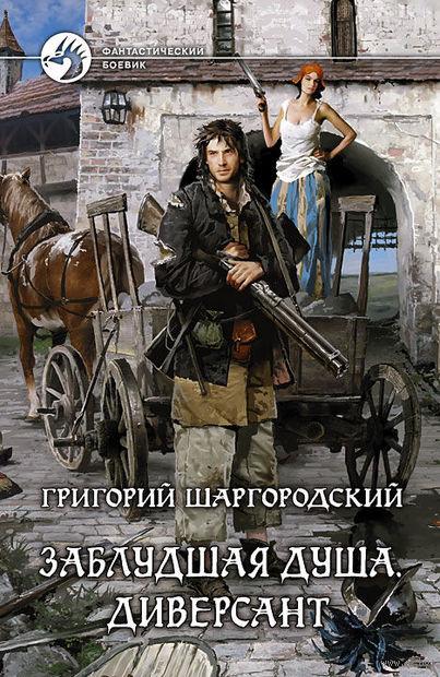 Заблудшая душа. Диверсант (книга вторая). Григорий Шаргородский