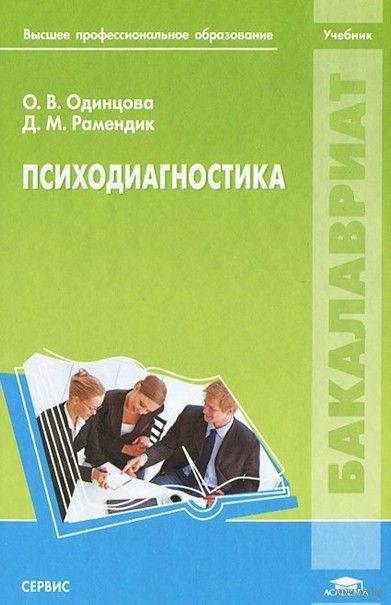 Психодиагностика. Дина Рамендик, Ольга Одинцова