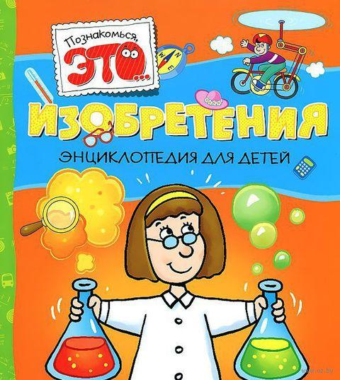 Изобретения. Энциклопедия для детей — фото, картинка