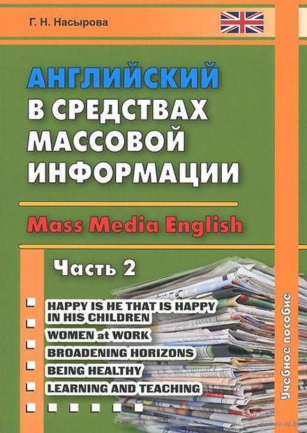 Английский в средствах массовой информации. Часть 2. Гульнара Насырова