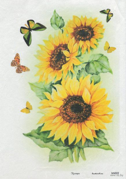 "Бумага для декупажа рисовая ""Подсолнухи с бабочками"" (290х210 мм)"