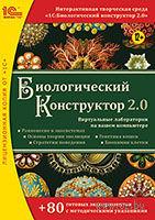 1С Биологический конструктор 2.0