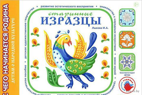 Старинные изразцы. Ирина Лыкова