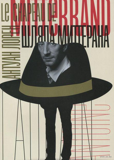 Шляпа Миттерана. Антуан Лорен
