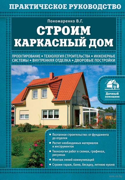 Строим каркасный дом. В. Пономаренко