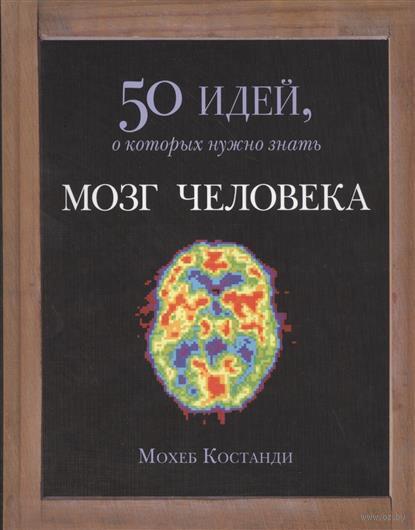 Мозг человека. Мохеб Костанди