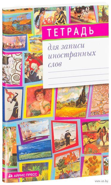 """Тетрадь для записи иностранных слов """"Мозаика"""" — фото, картинка"""