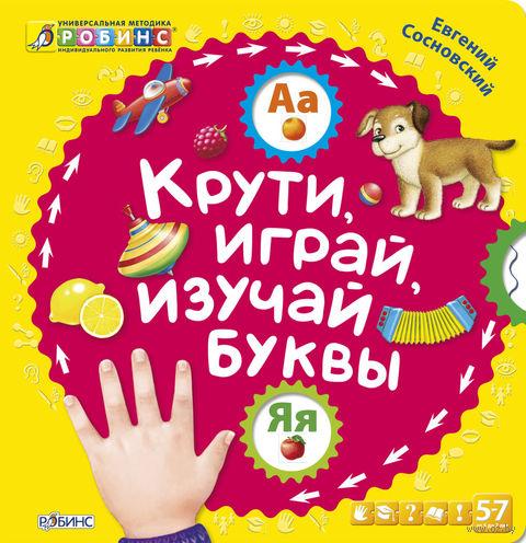 Крути, играй, изучай буквы. Книжка-игрушка. Евгений Сосновский