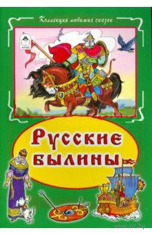 Русские былины. С. Даниленко