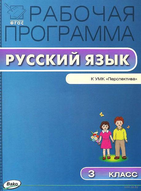 Русский язык. 3 класс. Рабочая программа к УМК Л. Ф. Климановой, Т. В. Бабушкиной — фото, картинка