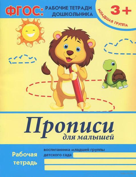 Прописи для малышей. Младшая группа — фото, картинка