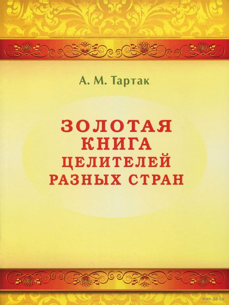 Золотая книга целителей разных стран. Алла Тартак