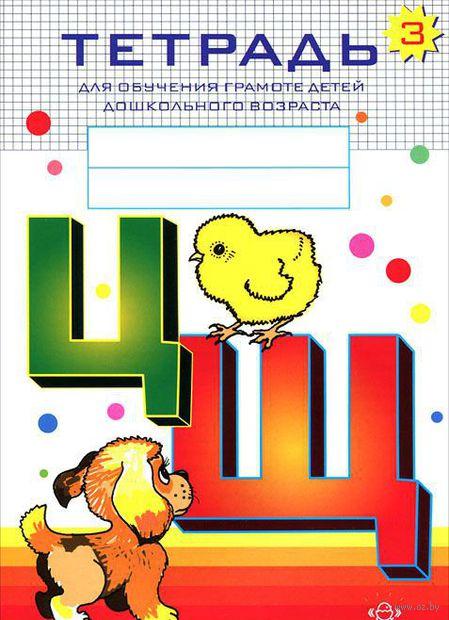 Тетрадь для обучения грамоте детей дошкольного возраста. Номер 3. Наталия Нищева