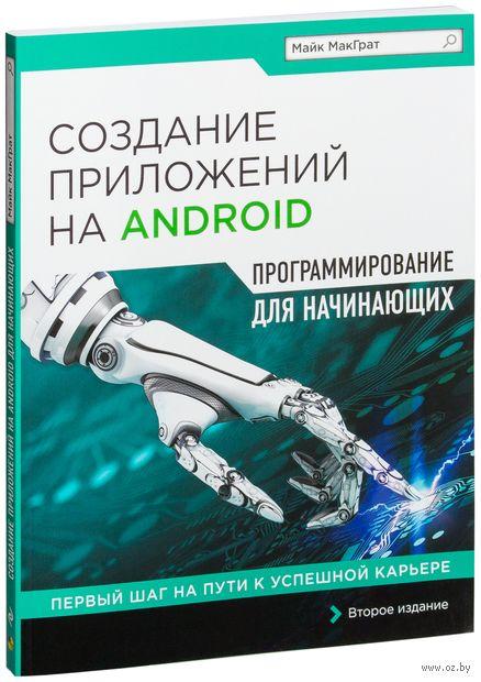 Создание приложений на Android для начинающих. Майк МакГрат
