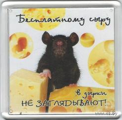 """Магнит """"Бесплатному сыру..."""" (арт. М506)"""