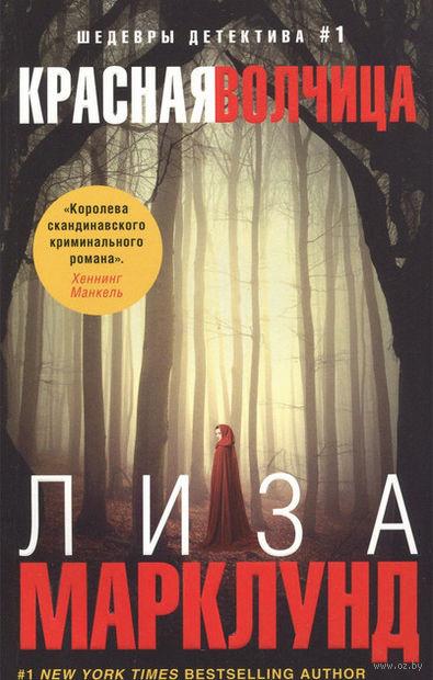 Красная Волчица. Лиза Марклунд
