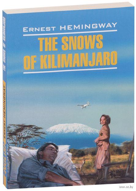 Снега Килиманджаро. Эрнест Хемингуэй