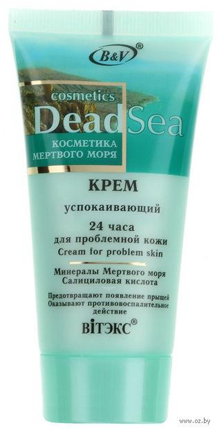 """Крем для лица """"Успокаивающий"""" для проблемной кожи (50 мл)"""