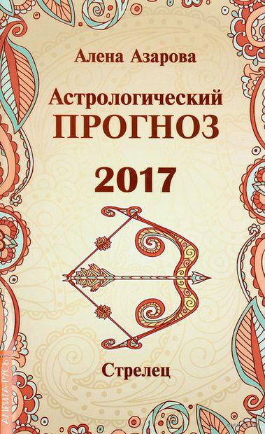 Стрелец. Астрологический прогноз 2017. Алена Азарова