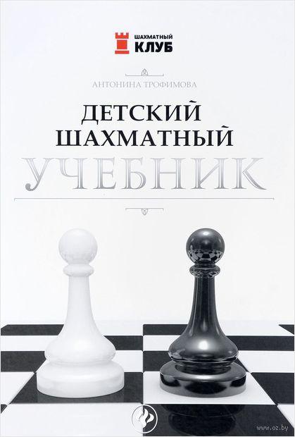 Детский шахматный учебник — фото, картинка