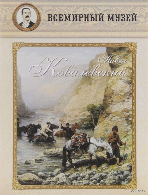 Павел Ковалевский — фото, картинка
