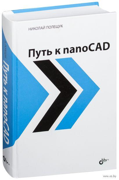 Путь к nanoCAD — фото, картинка