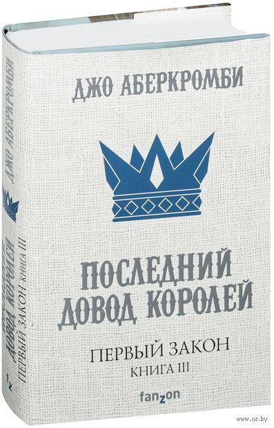 Первый Закон. Книга третья. Последний довод королей — фото, картинка