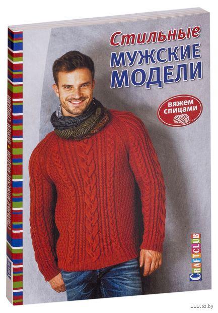 Стильные мужские модели — фото, картинка