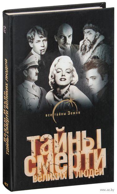 Тайны смерти великих людей. Вадим Ильин