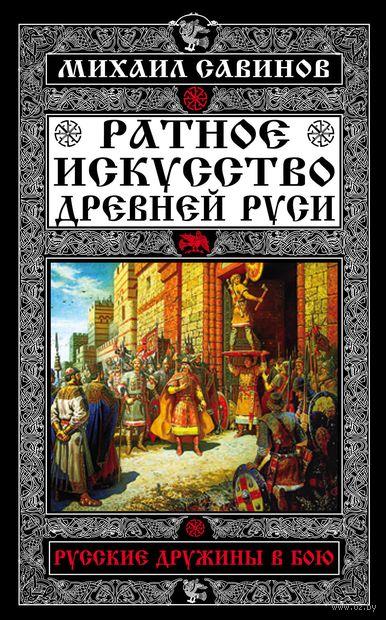 Ратное искусство Древней Руси. Русские дружины в бою — фото, картинка