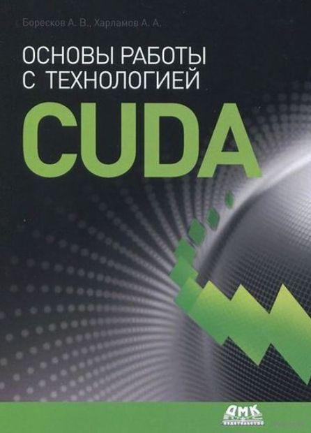 Основы работы с технологией CUDA — фото, картинка
