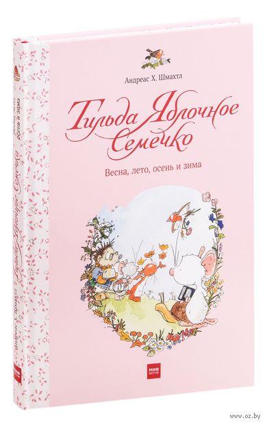 Тильда Яблочное Семечко. Весна, лето, осень и зима — фото, картинка