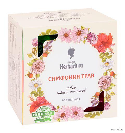 """Набор чая """"Konigin Herbarium. Симфония трав"""" (60 пакетиков) — фото, картинка"""