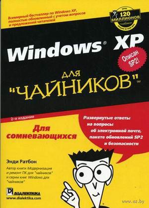 "Windows XP для ""чайников"". Энди Ратбон"