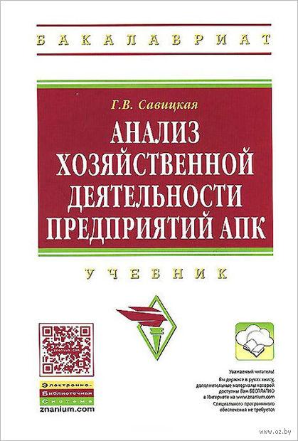 Анализ хозяйственной деятельности предприятий АПК. Глафира Савицкая