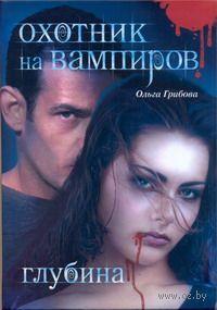 Охотник на вампиров. Глубина (книга четвертая). Ольга Грибова