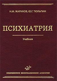Психиатрия. Николай Жариков, Юрий Тюльпин