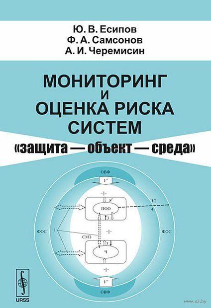 """Мониторинг и оценка риска систем """"защита - объект - среда"""". Юрий  Есипов, Филипп Самсонов, Андрей  Черемисин"""