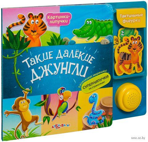 Такие далекие джунгли. Книжка-игрушка. Борис Вайнер