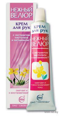 """Крем для рук """"Нежный велюр"""" с экстрактом чистотела и витамином F (40 г)"""